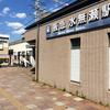 ★水無瀬駅
