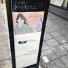 2018年10月18日(木)/ギャラリーアートもりもと/松屋銀座/ノエビア銀座ギャラリー
