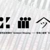 """ZOZOテクノロジーズ、東京大学、細尾の共同研究成果として展示""""Ambient Weaving ── 環境と織物""""を4月17日より開催します"""