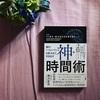 時間術アウトプット 神.時間術/樺沢紫苑