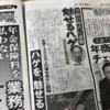 本日(2019年5月13日)より日刊ゲンダイにて連載されます!