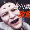 【攻略】仁王2(PS4) 〜ボス「今川義元」攻略方法〜