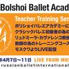 【新着WS】ボリショイバレエアカデミー 教師トレーニングコース