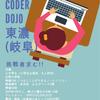 CoderDojo東濃(岐阜)の開催概要
