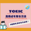 【TOEIC】高得点を取る方法まとめ