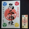 東京、烏森神社御朱印、御守りつき、最終値下げ