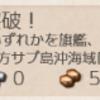 【艦これ第二期】「最精鋭甲型駆逐艦、突入!敵中突破!」攻略記録