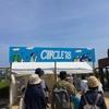 子連れで行くなら最高のフェス!福岡・海の中道海浜公園 CIRCLE'18に行ってきました。