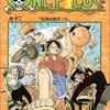 ワンピース 第12巻