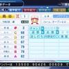 パワプロ2018 鳥谷敬 (2011年) パワナンバー