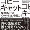 コピーキャット【読んだよ】