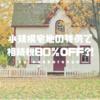 「小規模宅地の特例」を利用すれば相続税が最大80%節税できる?!
