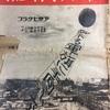 【時には昔の雑誌を‥】1936年『アサヒグラフ』~二二六事件臨時増刊号(前編)~
