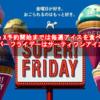 【10月は毎週更新】iPhone X予約開始までは毎週アイスを食べよう!10月のスーパーフライデーはサーティワンアイスクリーム!