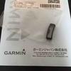 (耳寄り情報)Garminのベルトループは無料で貰えます