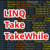 【C#,LINQ】Take,TakeWhile~配列やリストの特定の要素までの要素がほしいとき~