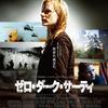 「ゼロ・ダーク・サーティ」(2013) 感想