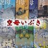 【漫画】「空母いぶき」が面白い!!あらすじ・感想・内容(ネタバレも少し)