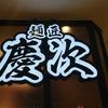 麺匠慶次は懐メロが聞けるOBPのラーメン屋さん【大阪ビジネスパーク】