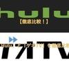 【徹底比較!】人気サービス『Hulu』と『ゲオTV』はどちらがお得?