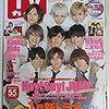 週刊TVガイド 2016年11月11日号 目次
