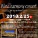【2月25日(日)】地元吹奏楽団によるコンサート『Wind Harmony Concert』開催します!