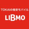 LIBMO(リブモ)のセール・キャンペーン一覧【2018年・随時更新】