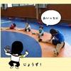 ちびっこレスリング教室開始!!!