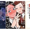 【Kindleセール情報】星海社コミックス1巻11円も含む大量セール開催!チャンピオンコミックセールも