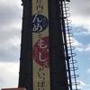 山形県鶴岡市「庄内観光物産館」へ!おすすめの山形(庄内)のお土産は?