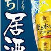 デザイン 図形使い タイトル おうち居酒屋 マミーマート 7月15日号