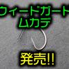 【Ichikawafishing】〝カマキリトレブル〟で有名なメーカーからガード付きマス針「ウィードガード ムカデ」発売!