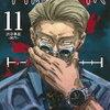 週刊少年ジャンプ2020年33号の感想【呪術廻戦・チェンソーマン・アクタージュ】
