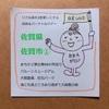 【日本を楽しむ】BBAガイドの「佐賀県 佐賀市の旅」観光編~見どころ満載のワンダーランド