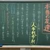 「for me」という発想から「for you」という発想へ。「道徳」の子供の意見を受けて伝えたい黒板