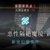 FGO新宿幻霊事件、まだまだ序盤!敵が見え隠れする!