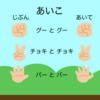 [Scratch] ジャンケンゲームを作ろう-3.あいこを判定しよう-
