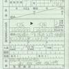 連続乗車券での連絡乗車券(1)・JR西日本-近畿日本鉄道