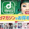 dマガジンはアニメディア・パッシュを読んでる人に圧倒的おすすめ!【2冊で400円】