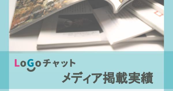 LoGoチャット メディア掲載記事のご紹介