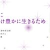 【制作実績】佐野公美さんのブログヘッダー制作しました