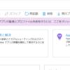 Application Insightsを使ったアプリケーション監視