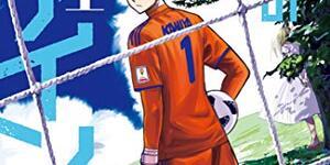 ゴールキーパーが主人公のサッカー漫画「蒼のアインツ」がおもしろい!