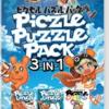 ピクセル パズルパック 3-in-1