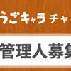 うごキャラチャンネル副管理人募集!