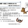 設楽原―武田二十四将をめぐる【一緒に歩いてみませんか?】