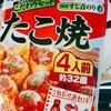 潰瘍性大腸炎の食事ブログ。たこやき編。下血が終わったばかりの食事。