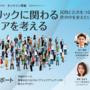 パブリックに関わるキャリアを考えるイベントに政策企画の吉川が登壇