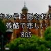 【BGS】ホーンテッドマンションに隠された悲しいストーリーをご紹介