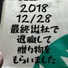 2018/12/28最終出社で退職して贈り物をもらいました